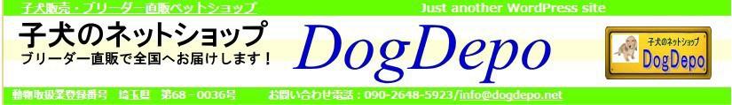 子犬販売・インターネットペットショップ